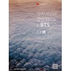 人気ユーチューバー SMYANGの感性 ピアノ for BTS(防弾少年団) 楽譜集 LY轉(LOVE YOURSELF 轉 'Tear'+FACE YOURSELF楽譜収録)