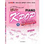 韓国ピアノ楽譜集 Q アイドル 楽しいK-POP Piano 1