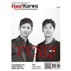 韓国芸能雑誌 Hao! Korea(ハオ! コリア)33号(2018年8月発売)東方神起スペシャルエディション/K MUSIC CONCERT DVD付録付き!