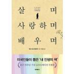 東方神起チャンミンがインスタで紹介した本!「生きながら、愛しながら、学びながら」/レオ・ブスカーリア著