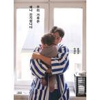 韓国語書籍「うちの家族は結構真面目です」韓国俳優ポン・テギュのエッセイ本第二弾