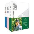 イム・シワン、少女時代ユナ、ホン・ジョンヒョン主演ドラマ「王は愛する」原作小説(全3巻セット)