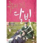 パク・ボゴム&キム・ユジョン主演ドラマ「雲が描いた月明かり」小説本第1巻