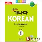 韓国語教材 newカナタ KOREAN for Japanese 初級1(MP3 CD1付)