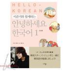 イ・ジュンギといっしょに「アンニョンハセヨ韓国語」vol.1(日本語版)