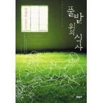 草原の上の食事「男が愛する時」ソン・スンホンが読んだ本