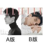 韓国雑誌 ELLE (エル)2018年9月号 イ・ドンウク表紙、パク・ヘイル&スエ、チェ・ダニエル、コ・アソン、ヒョナ、BOBBY、ヘリ掲載