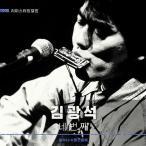 ショッピングK キム・クァンソク、4th Album(リマスタリング・アルバム)