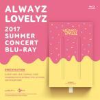 Lovelyz 2017 summer concert Alwayz(2Blu-ray)