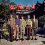 N.Flying_3rd Mini Album [THE HOTTEST : N.Flying]
