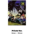 EXO_4th Full Album_[THE WAR](Korean Ver.)(Privateバージョン)