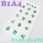 B1A4/ビーワンエーフォー・名札、ネームプレート