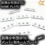 防弾少年団/BTS・メンバー別名札、ネームプレート