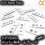 EXO ( エクソ )/ メンバー別 ネームプレート ( exo 名札 K-POP グッズ )