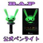 B.A.P/ビーエイピー・マトキ公式ペンライト Ver.2