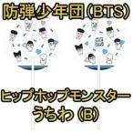 防弾少年団(BTS)/ヒップホップモンスターうちわ(B)