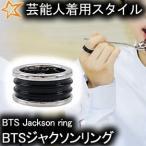 防弾少年団 BTS 芸能人着用 スタイル / BTS ジャクソンリング