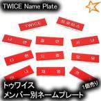 TWICE ( �ȥ��磻�� )/ ���С��̥͡���ץ졼�� ( ̾�� �ϥ� K-POP twice �����ɥ� �ڹ�ե��å���� �ʤդ�)