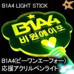 B1A4/ビーワンエーフォー ・応援アクリルペンライト