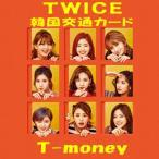 TWICE(トゥワイス)/韓国交通カード T-money