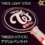 TWICE(トゥワイス)/アクリルペンライト