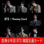 ���ƾ�ǯ�� ( BTS )/ �ڹ���̥����� T-MONEY / K-POP / ( �ڹ� ������ �ϲ�Ŵ �С��� ι�� )