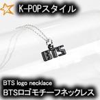 BTSスタイル / BTSロゴモチーフネックレス ( 防弾少年団 バンタン K-POP ロゴ ファン ポイント ユニーク イニシャル 韓国ファッション アクセ )