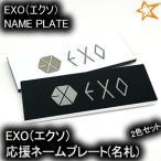 EXO ( エクソ )/ 2色セット 応援名札 メタリック ネームプレート K-POP  exo グッズ