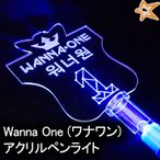 Wanna One  (  ワナワン ) / 応援 アクリル ペンライト (グッズ 人気 韓国 アイドル コンサート イベント)