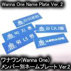 ワナワン ( Wanna One )/ メンバー別 ネームプレート Ver.02 ( 名札 ) K-POPグッズ ( 1個売り ) ハングルネームプレート ハングル wannaone