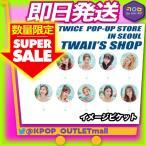 Yahoo!KPOP OUTLET MALL Yahoo!店【期間限定大特価セール/即納】 TWICE 【 イメージピケット 】 TWICE POP-UP STORE Twaii's Shop 公式グッズ トゥワイス 公式商品