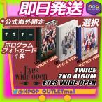 ☆withdrama特典付☆ 【即納/バージョン選択/ポスター丸めて付】 TWICE THE 2ND FULL ALBUM 【 Eyes wide open 】 正規2集 アルバム トゥワイス CD 公式