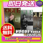 【即納/送料無料/ 表紙選択可 】 G-DRAGON 表紙&16p特集 【 韓国雑誌 VOGUE 2020年11月号 】 BIGBANG クォン・ジヨン GD ジヨン ジードラゴン 掲載 公式