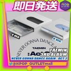 【即納/初回限定ポスター丸めて付/バージョン選択】 SHINee テミン 正規3集 【 NEVER GONNA DANCE AGAIN : ACT 2 】 シャイニー TAEMIN 3rd FULL ALBUM CD 公式