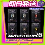 EXO スペシャル アルバム 【 DON'T FIGHT THE FEELING / Expansion Ver. 】【即納/ ポスター付 / Expansion Ver. / 選択 】 エクソ SPECIAL ALBUM CD 公式
