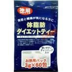 徳用体脂肪ダイエットティ お徳用パック 3g×60包