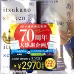 【今だけ10%OFF】70周年いつかの石けんスペシャルパック 限定ペオニーの香りが付いてくる!【数量限定!】