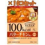 大塚食品 マイサイズ バターチキンカレー 120g×10個