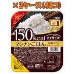 大塚食品 マイサイズ マンナンごはん 2ケース【140g×24個入×2箱】