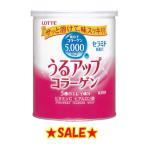 ショッピングsale 【SALE!】ロッテ うるアップコラーゲンパウダー缶 198g (30日分)