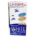 【第3類医薬品】ネオビタホワイトCプラス 240錠【しみ・そばかすに!大人気★】