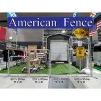 アメリカンフェンス 180センチ USフェンス 柵