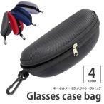 メガネケースバッグ キーホルター付き 頑丈 メガネ保護 サングラス メガネ入れ 耐久
