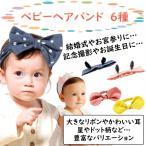 ベビー ヘアバンド  赤ちゃん用 子供用 ヘア飾り リボン 水玉 耳 かわいい  ヘアーバンド ヘッド装飾  ベビーヘアバンド 女の子