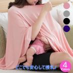 授乳ケープ 多機能 授乳 ケープ ショール 育児 マタニティ 用品 授乳カバー