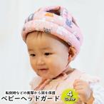 ベビー ヘルメット 赤ちゃんヘッドガード セーフティヘルメット プロテクター 転倒 頭 防止 保護 安全帽子 幼児 乳児 キッズ セーフティー ベビー