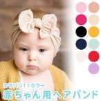 赤ちゃん ベビー ヘアバンド リボン サイズフリー 新生児から2歳まで 11カラー 柔らか素材 かわいい ヘアアクセサリー ユニセックス