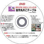 MIRAI DIYビデオマガジンシリーズ #03(特集・自作丸のこテーブル)