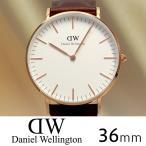 ダニエルウェリントン クラシック セントモース ローズ Daniel Wellington 腕時計メンズレディース 36mm 0507DW(DW00100035)【海外正規品】【期間限定セール】