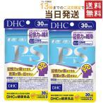 DHC PS(ホスファチジルセリン)30日分×2セット 送料無料